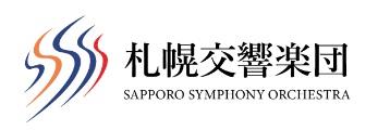 公益財団法人 札幌交響楽団